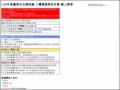 106年人權問卷施測網址